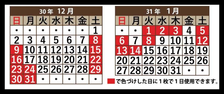 ドニチエコきっぷ年末年始の利用可能日カレンダー