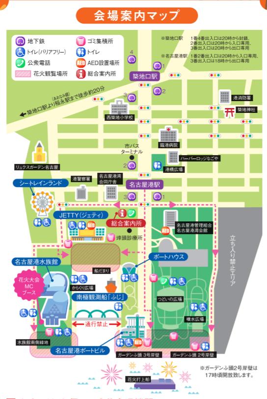 みなと祭り名古屋2018の日程と穴場スポット・駐車場情報