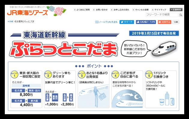 名古屋大阪間の新幹線料金と時間比較ぷらっとこだまvsひかり早割vsアーバンライナー安いのは?