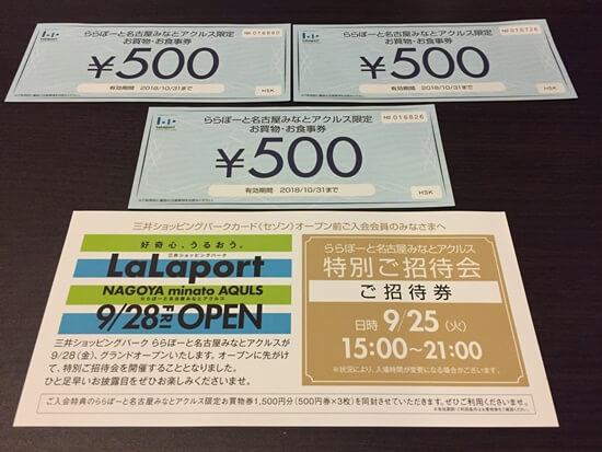 ららぽーと名古屋の特別招待券が来ました
