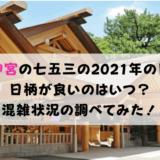 熱田神宮の七五三の2021年の日程や混雑状況!日柄が良いのはいつ?