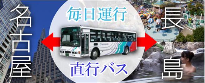 ナガシマスパーランド名古屋駅間のシャトルバス料金、時間は?