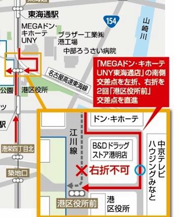 ららぽーと名古屋渋滞回避