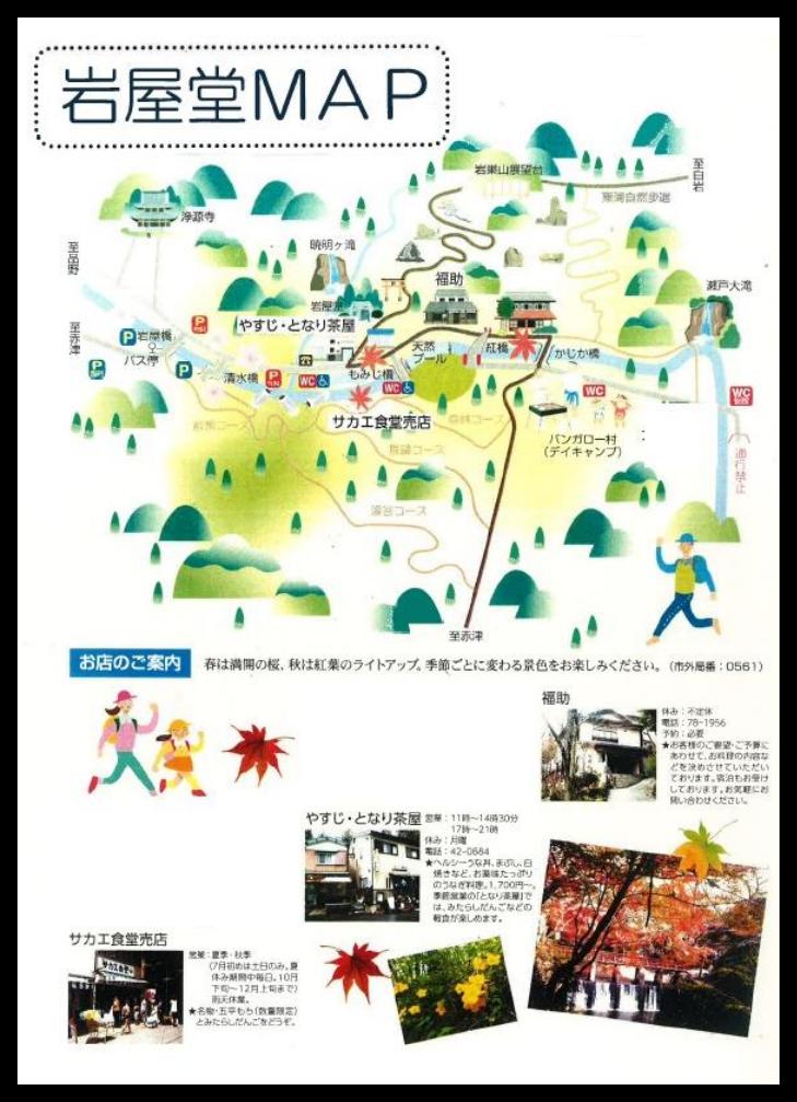 岩屋堂公園の駐車場の場所地図