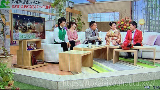 東海テレビスタイルプラス