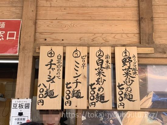 香嵐渓刀削麺