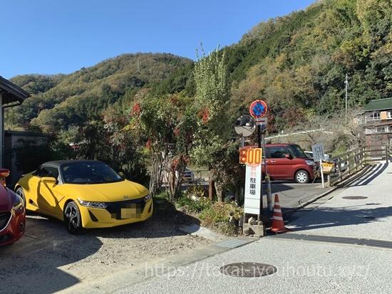 香嵐渓安い駐車場