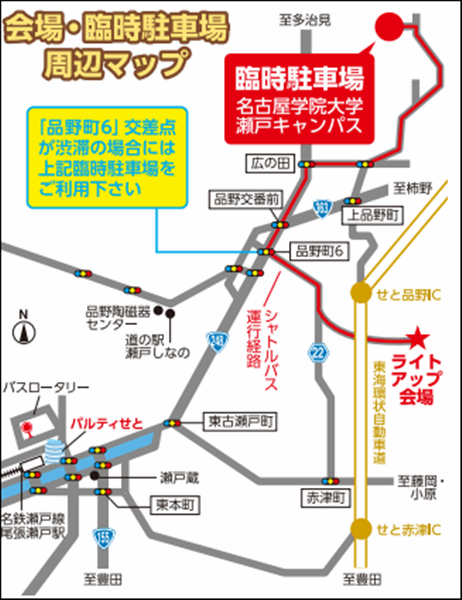 岩谷堂香料シャトルバス乗り場