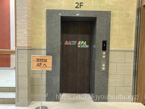 RAKU SPA GARDEN 名古屋の受付は4階