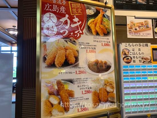 喜多の湯香流の食堂の券売機