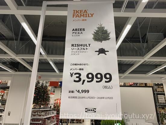 イケア本物のもみの木販売の値段