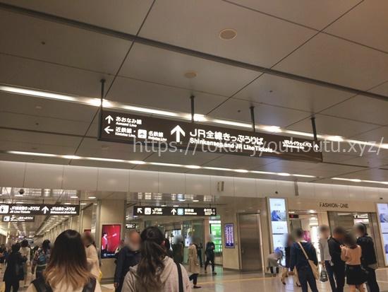 味仙名古屋駅店の行き方