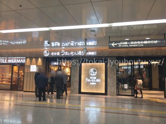 味仙名古屋駅店の場所うまいもん通り