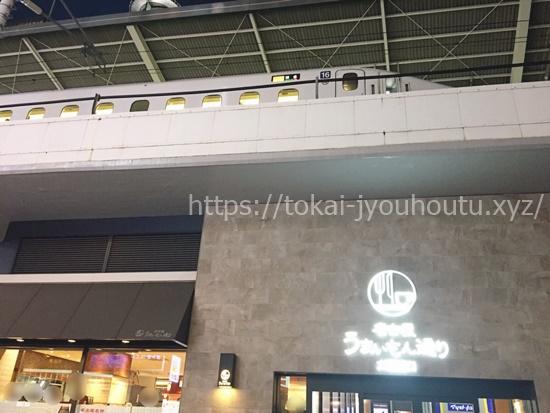 味仙名古屋駅店は新幹線の高架下