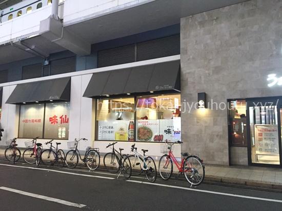味仙名古屋駅店の外観