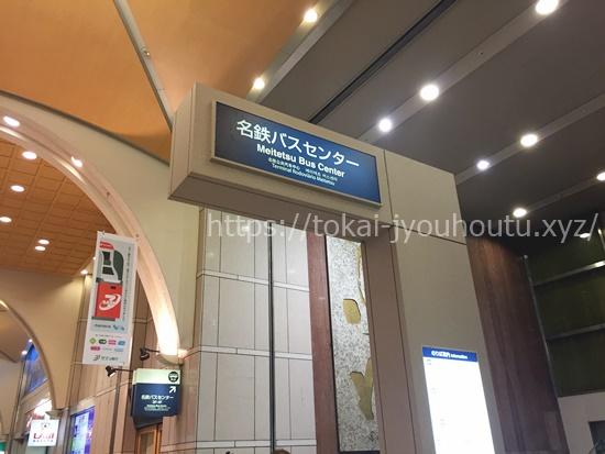 【画像で説明】名古屋駅から名鉄バスセンターへの絶対に迷わない行き方!雨に濡れずに行ける!