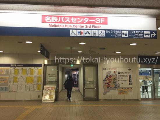 名鉄バスセンターの3階
