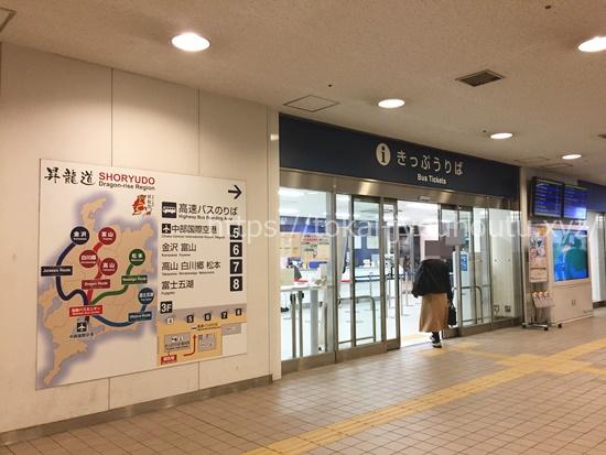 名鉄バスセンターの切符売り場