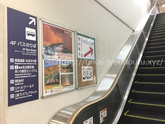 名鉄バスセンターの4階へのエスカレーター