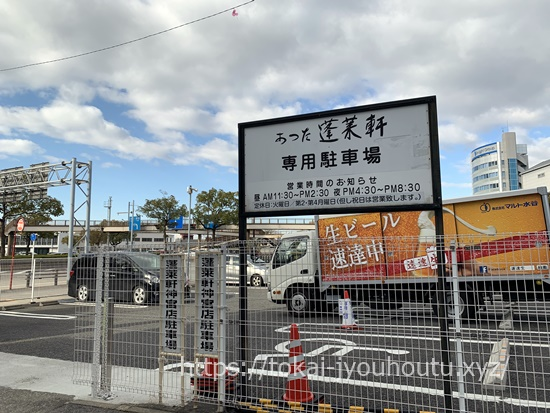 あつた蓬莱軒神宮店へのアクセスと駐車場の混み具合、駐車できるのはココ!裏技を紹介!