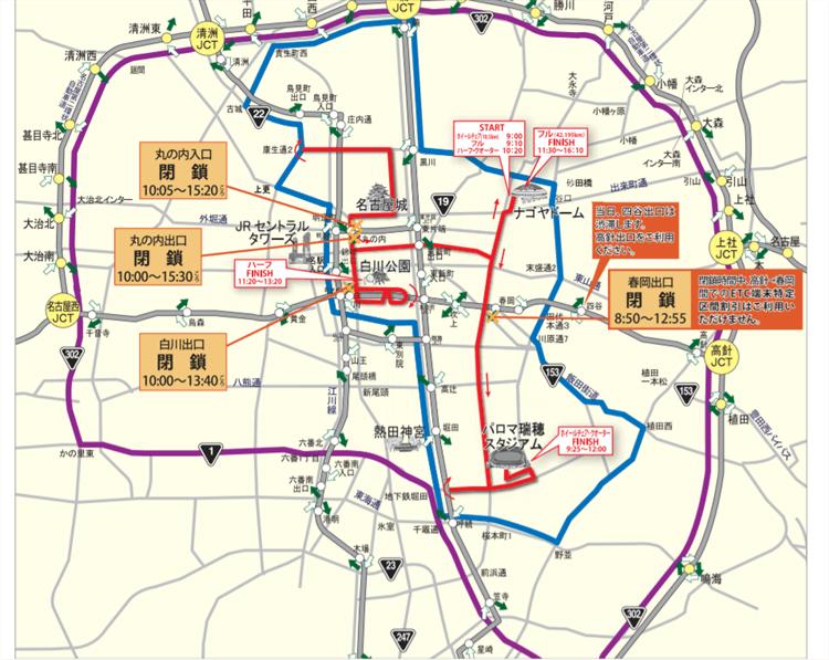 名古屋ウィメンズマラソン高速道路の交通規制マップ