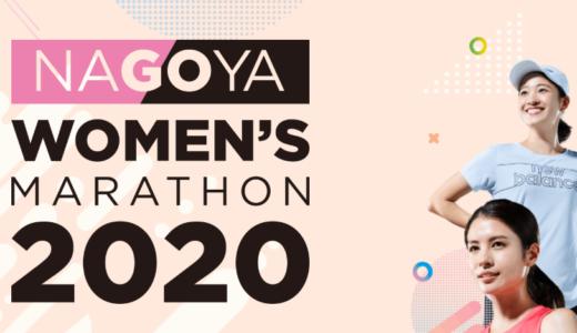 名古屋ウィメンズマラソン2020のコースと交通規制の時間・通行止め、迂回路のマップ地図まとめ