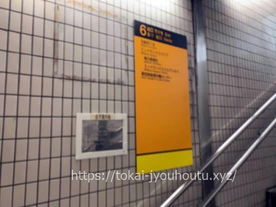 名古屋駅6番出入り口