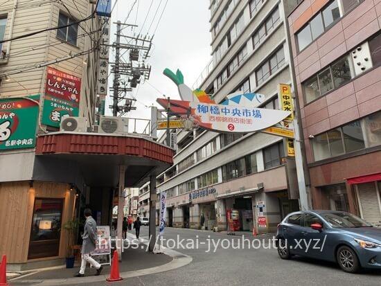 名古屋駅から柳橋中央市場までの行き方を画像で説明!もう絶対に迷わない!