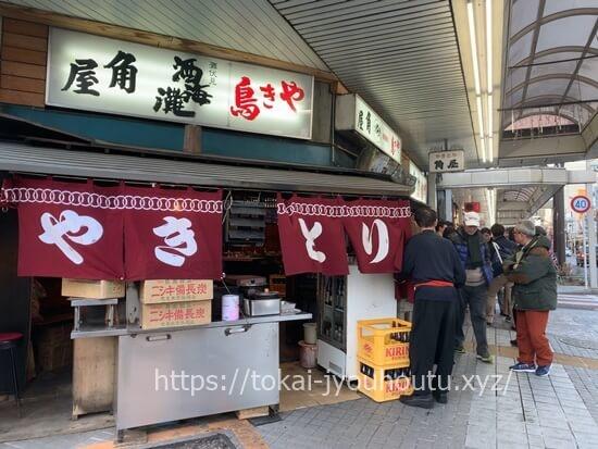 焼き鳥角屋(大須)の行き方,営業時間、定休日と全メニュー名古屋めしの絶品手羽先は並んででも食べるべし!