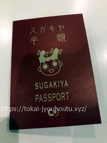 寿がきやすーちゃんまつりパスポートで半額