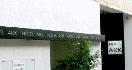 藤が丘のホテルアークの外観