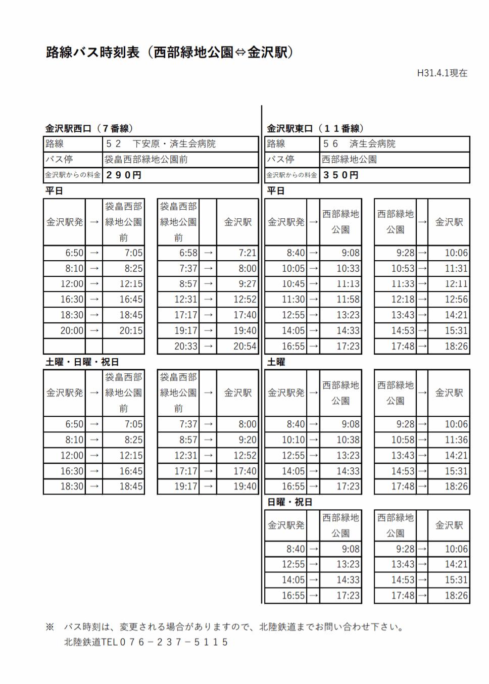 金沢産業会館の駐車場へのバスでのアクセス時刻表