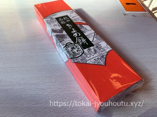 熱田神宮のお土産はきよめ餅