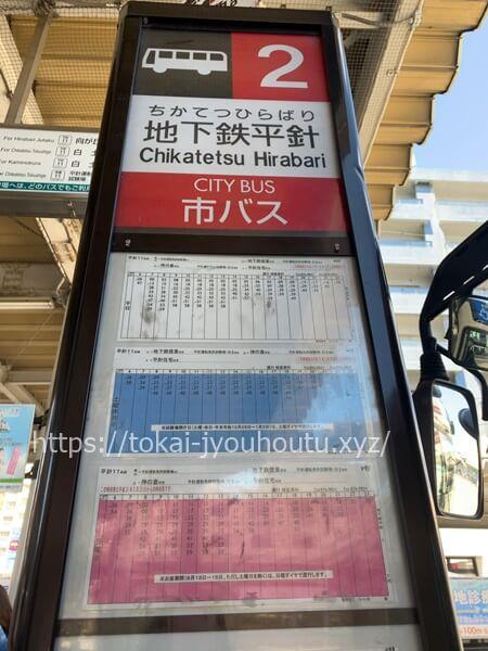 平針運転免許試験場へのバス停