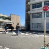 平針運転免許試験場のバス降車場