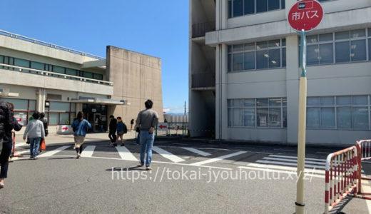 平針運転免許試験場の駐車場が閉鎖!バスで行くときの所要時間とアクセスを画像で解説!