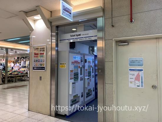 エスカ金券ショップの自販機