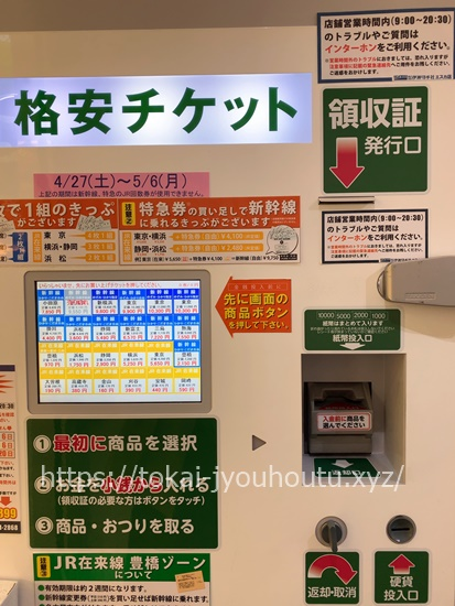 名古屋駅の金券ショップの自販機