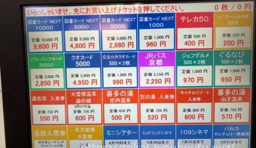 名古屋駅で金券ショップの自販機がある場所と営業時間は?伊神切手商会での全商品を一覧にしました!