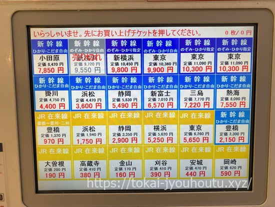 大阪名古屋間の新幹線切符の自販機