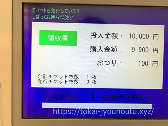 自販機で新幹線の回数券を買う