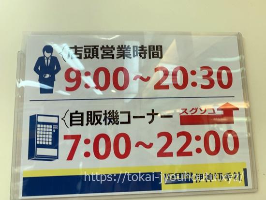 名古屋駅金券ショップの自販機の営業時間