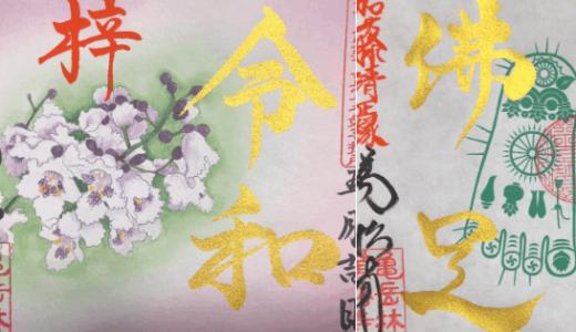 名古屋で令和元年の御朱印が頂ける神社とお寺13選!熱田神宮と万松寺がおすすめ!