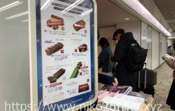 タカシマヤ名古屋バレンタイン2020限定品引換券の場所はココ!何時に行けばゲットできるか店員に聞いてきました!