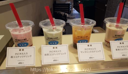 名古屋駅のタピオカドリンクはタカシマヤ11階の糖朝(トウチョウ)営業時間とおすすめは?!