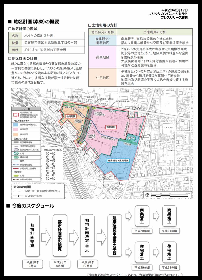 イオンモール則武新町のオープン日はいつか