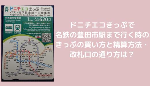 ドニチエコきっぷで名鉄の豊田市駅まで行く時のきっぷの買い方と精算方法・改札口の通り方は?