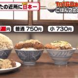 玉屋(大盛りカツ丼)のお店覚王山