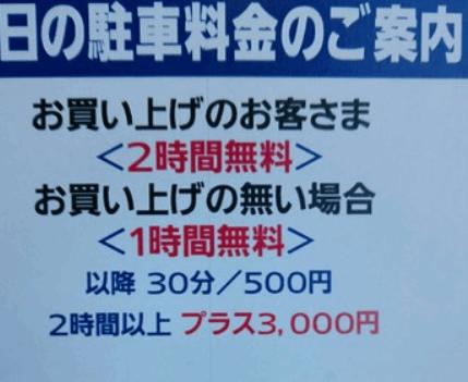 イオンスタイル豊田の駐車料金イベント時