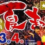 豊明夏まつり2019花火大会の日程と交通規制・屋台や穴場スポット情報も!